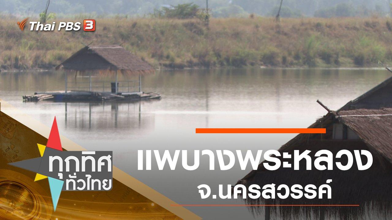 ทุกทิศทั่วไทย - ประเด็นข่าว (11 ธ.ค. 62)