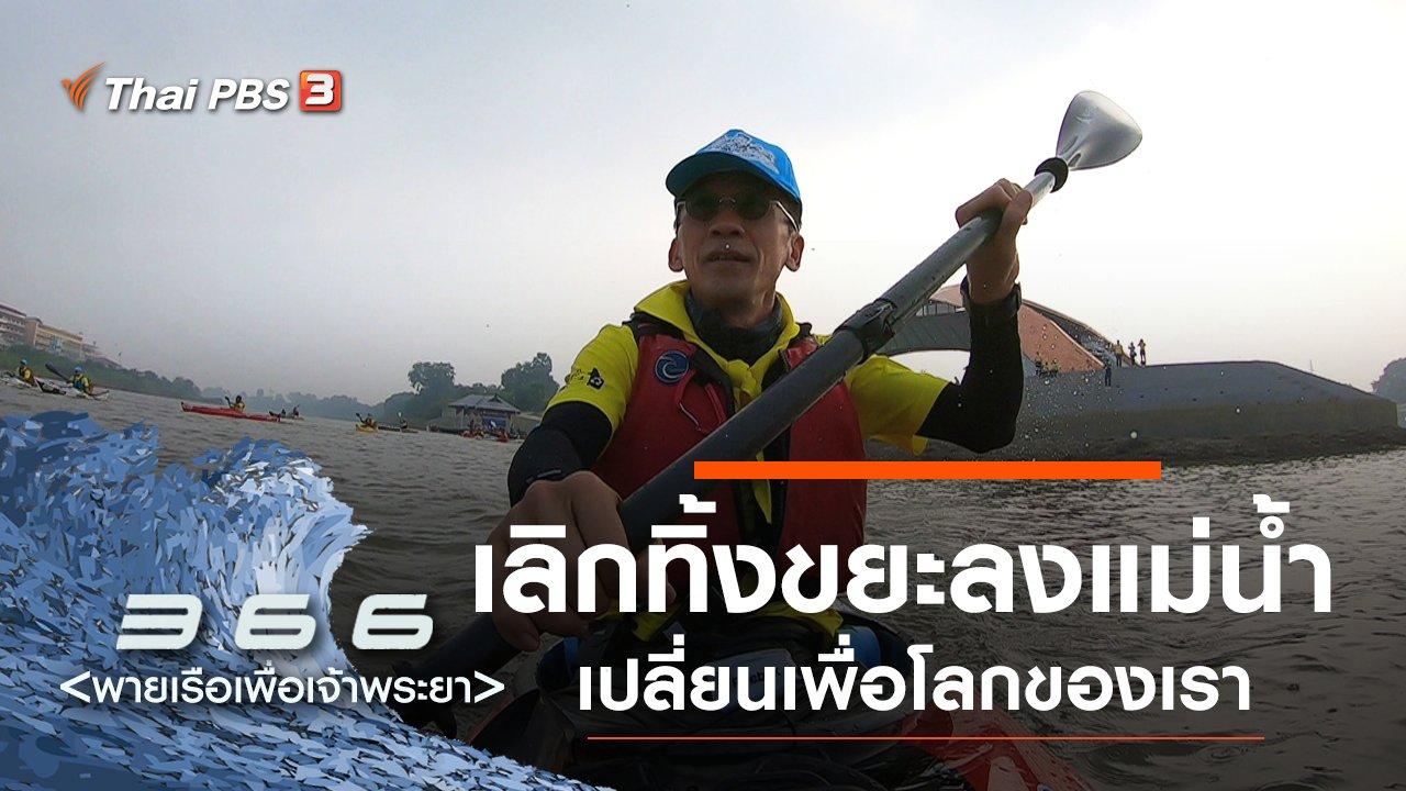 366 พายเรือเพื่อเจ้าพระยา - เลิกทิ้งขยะลงแม่น้ำ เปลี่ยนเพื่อโลกของเรา
