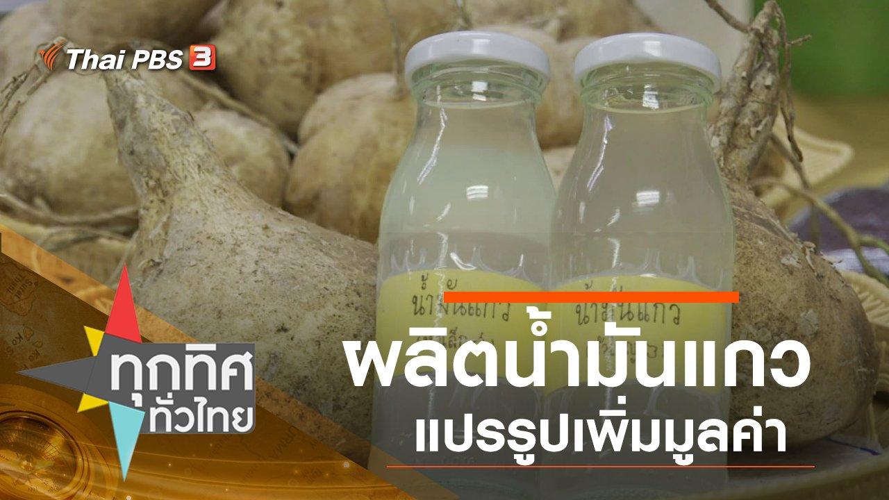 ทุกทิศทั่วไทย - ประเด็นข่าว (9 ธ.ค. 62)