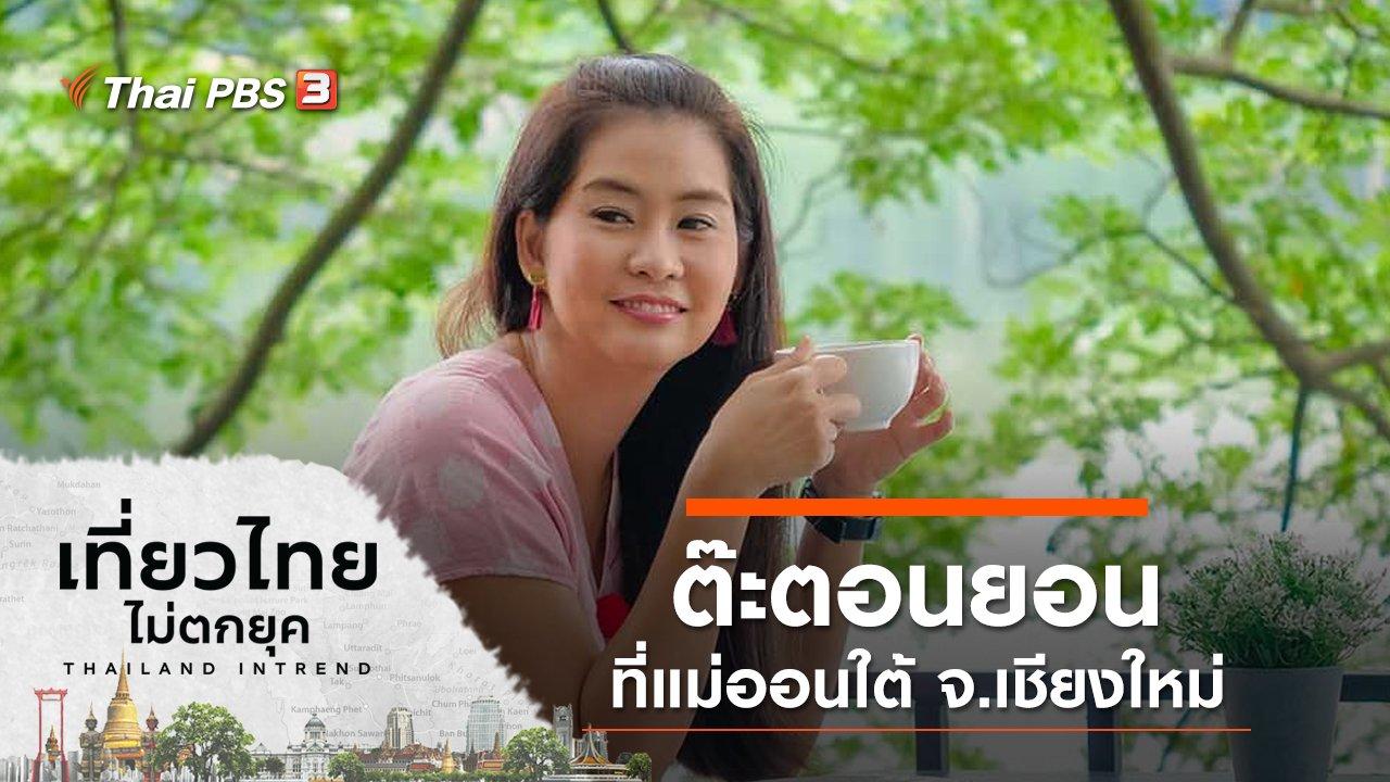 เที่ยวไทยไม่ตกยุค - ต๊ะตอนยอน ที่แม่ออนใต้ จ.เชียงใหม่