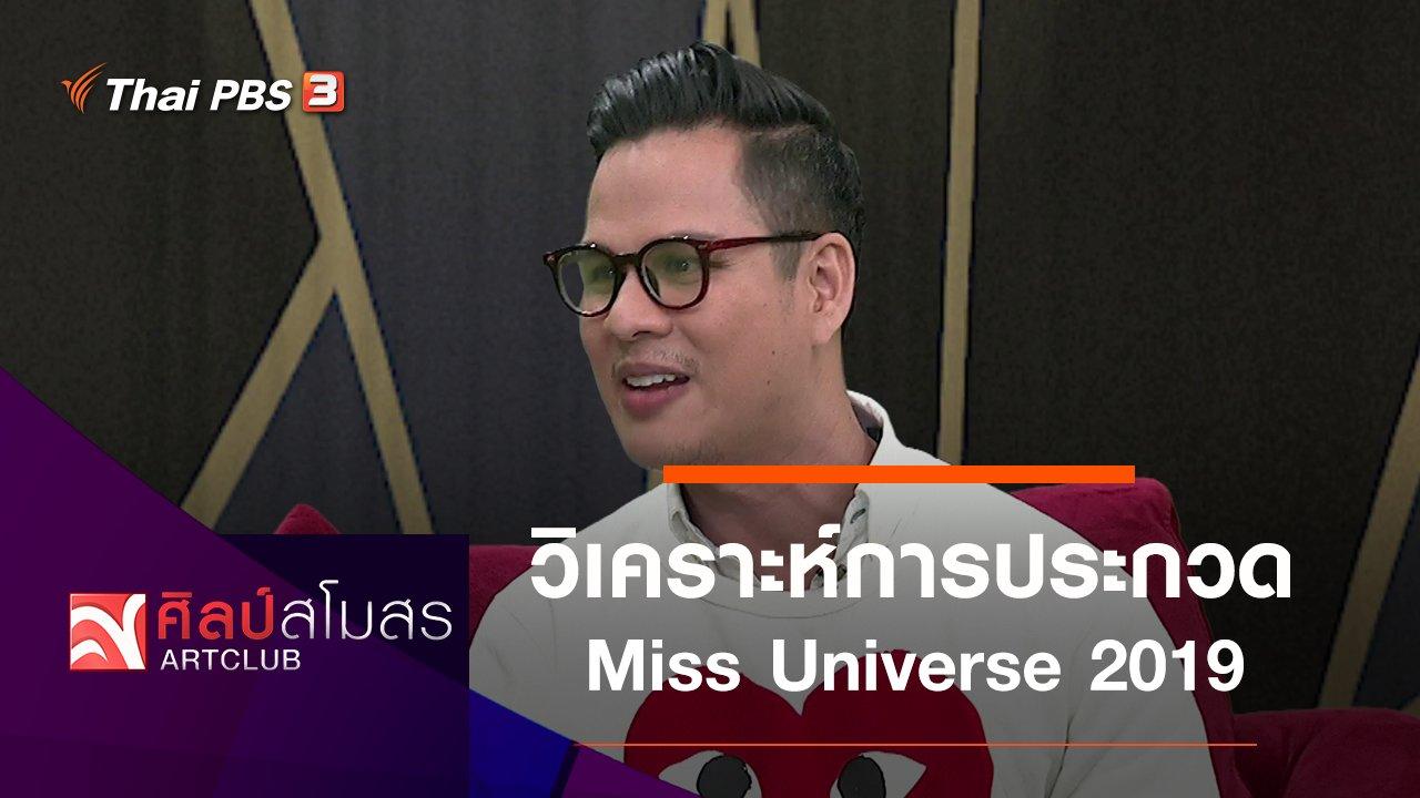 ศิลป์สโมสร - วิเคราะห์การประกวด Miss Universe 2019