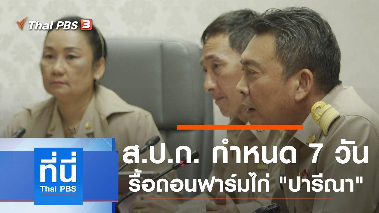 ที่นี่ Thai PBS - ประเด็นข่าว (9 ธ.ค. 62)