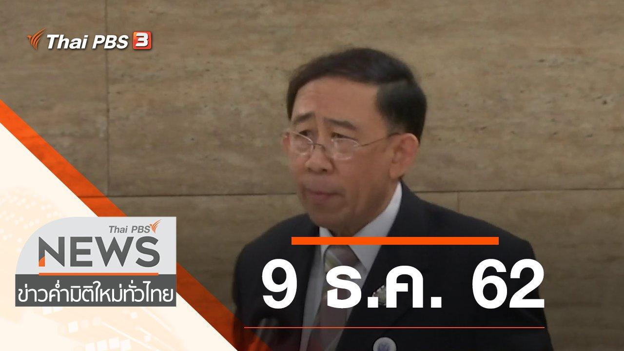 ข่าวค่ำ มิติใหม่ทั่วไทย - ประเด็นข่าว (9 ธ.ค. 62)