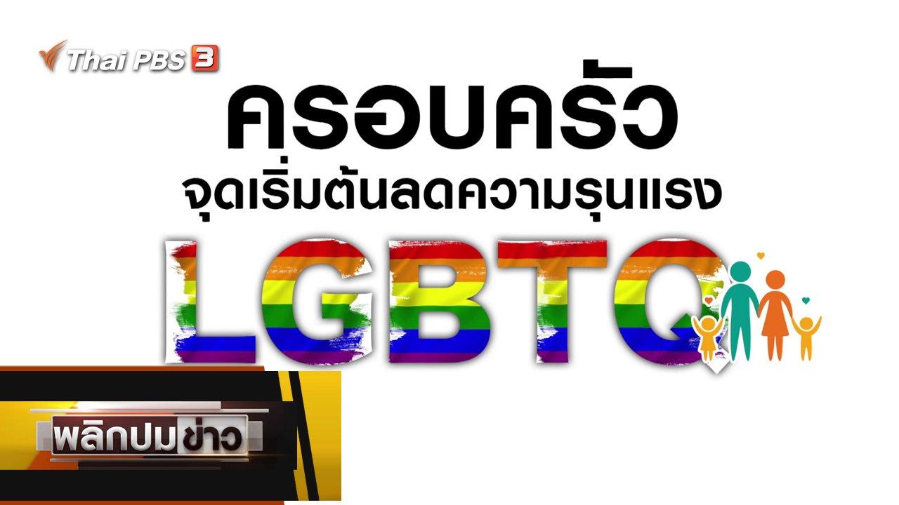 พลิกปมข่าว - ครอบครัว จุดเริ่มต้นลดความรุนแรง LGBTQ