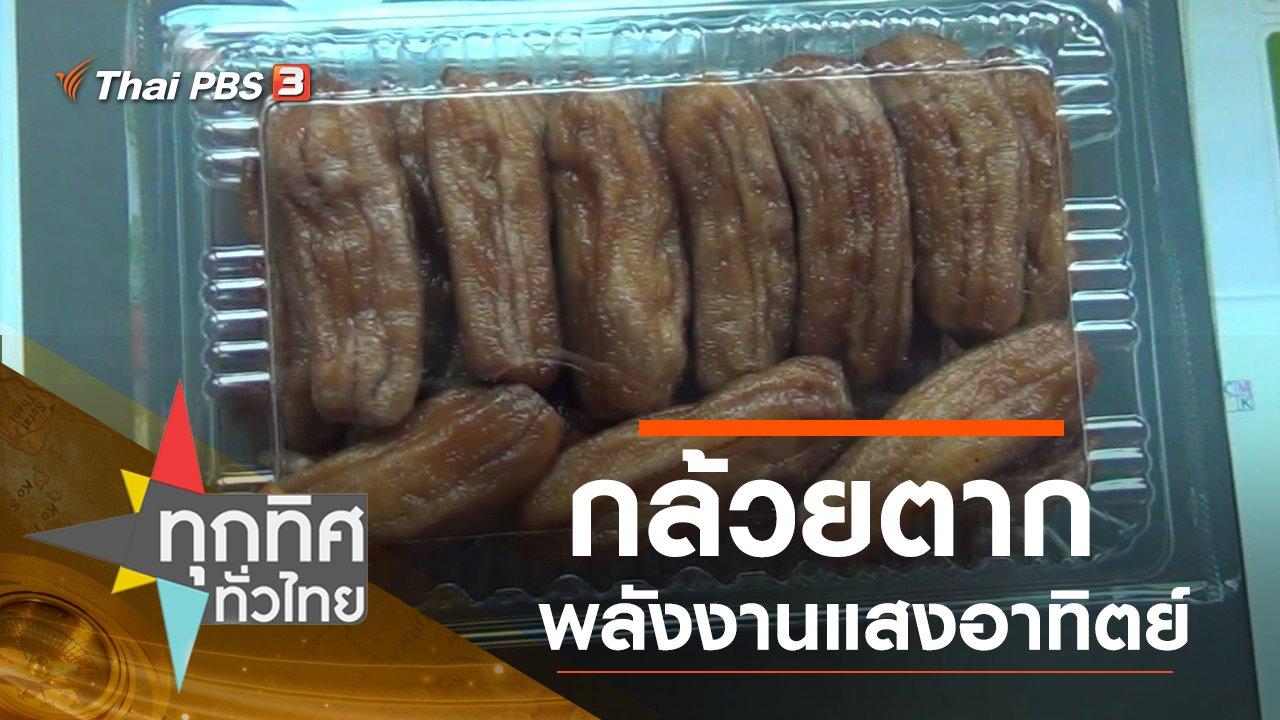 ทุกทิศทั่วไทย - ประเด็นข่าว (13 ธ.ค. 62)