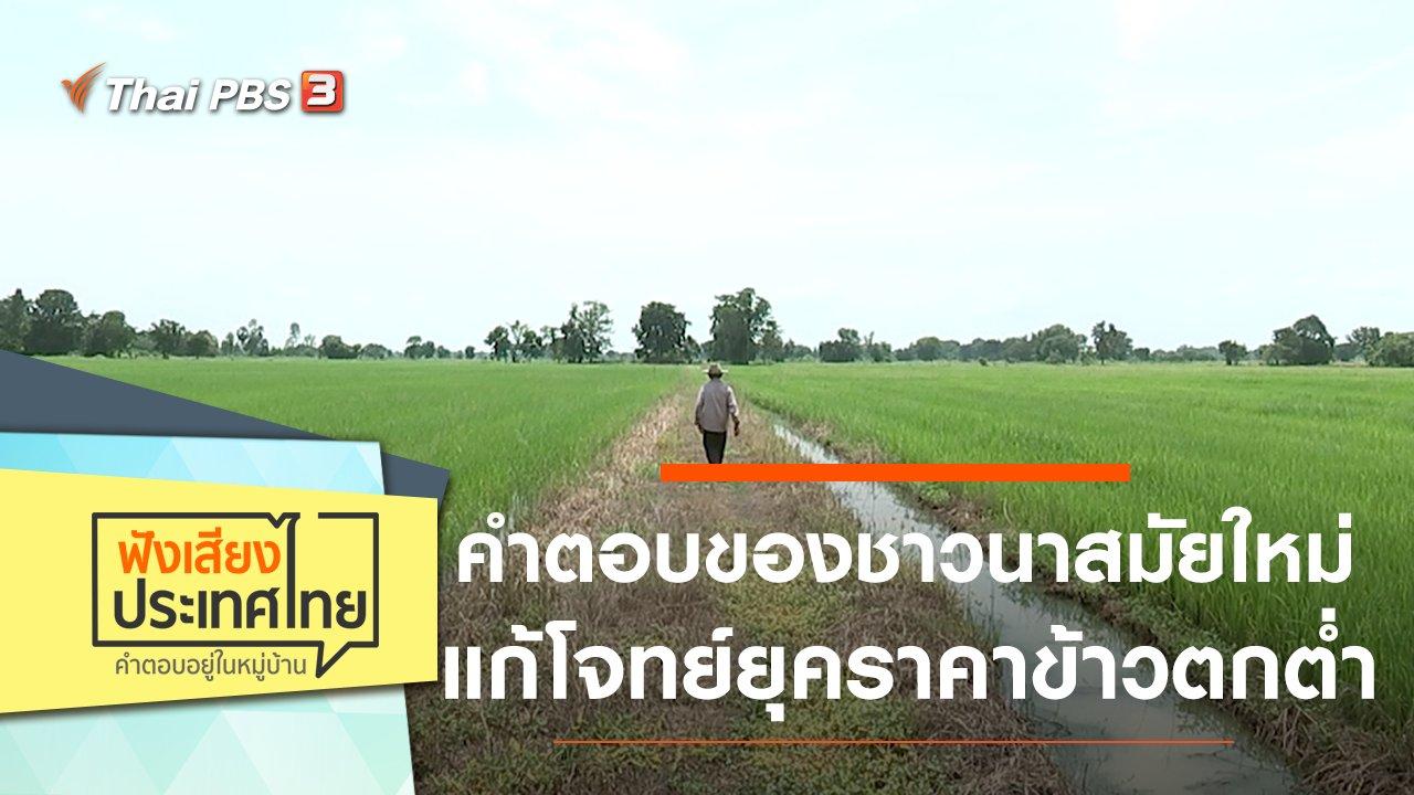 ฟังเสียงประเทศไทย - คำตอบของชาวนาสมัยใหม่ แก้โจทย์ยุคราคาข้าวตกต่ำ