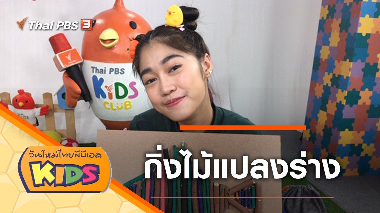 วันใหม่ไทยพีบีเอสคิดส์ - กิ่งไม้แปลงร่าง