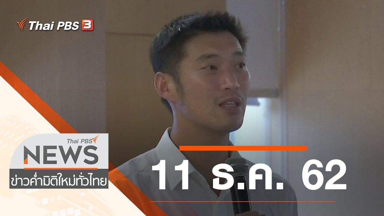 ข่าวค่ำ มิติใหม่ทั่วไทย - ประเด็นข่าว (11 ธ.ค. 62)