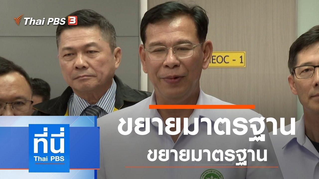 ที่นี่ Thai PBS - ประเด็นข่าว (11 ธ.ค. 62)