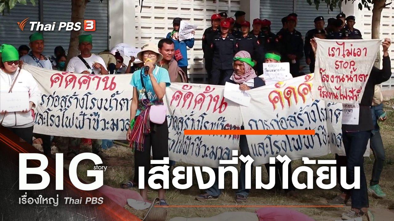 Big Story เรื่องใหญ่ Thai PBS - เสียงที่ไม่ได้ยิน