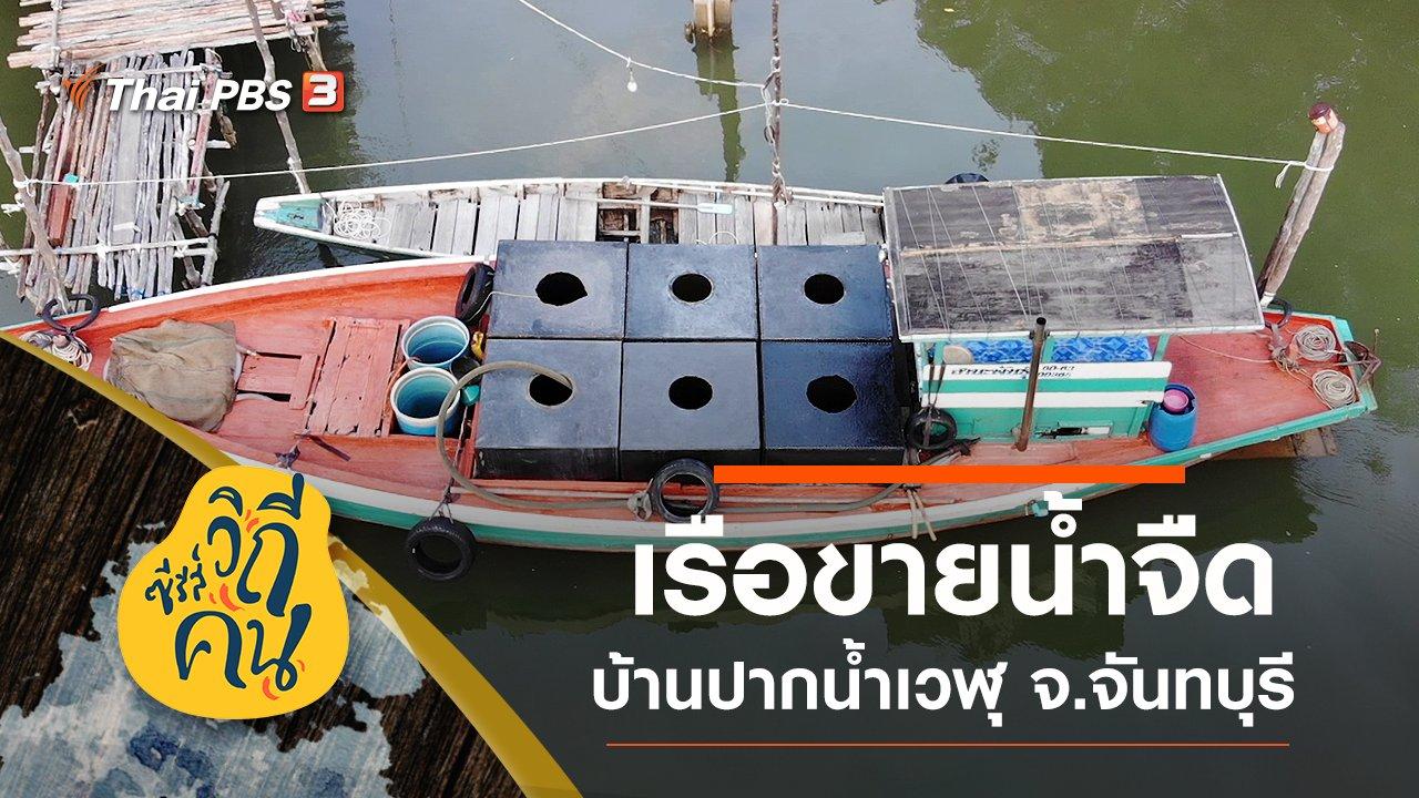"""ซีรีส์วิถีคน - """"เรือขายน้ำจืด"""" วิถีชาวน้ำ บ้านปากน้ำเวฬุ จ.จันทบุรี"""