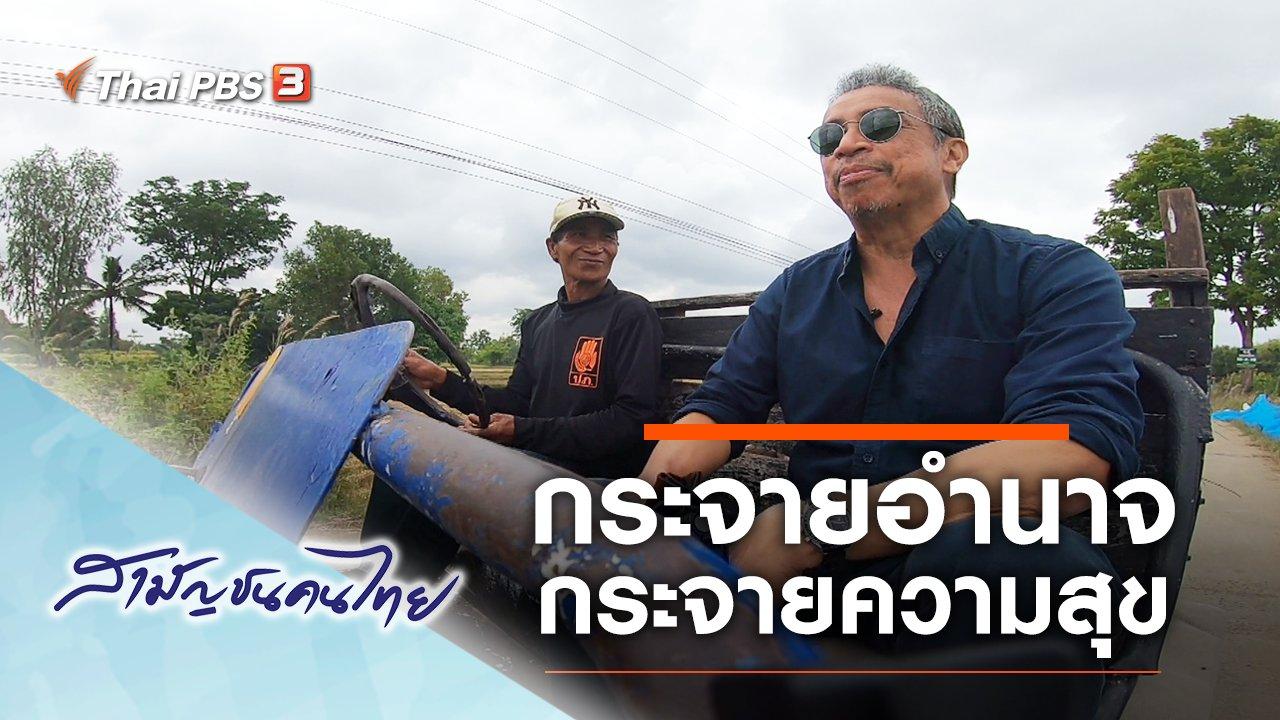 สามัญชนคนไทย - กระจายอำนาจ กระจายความสุข