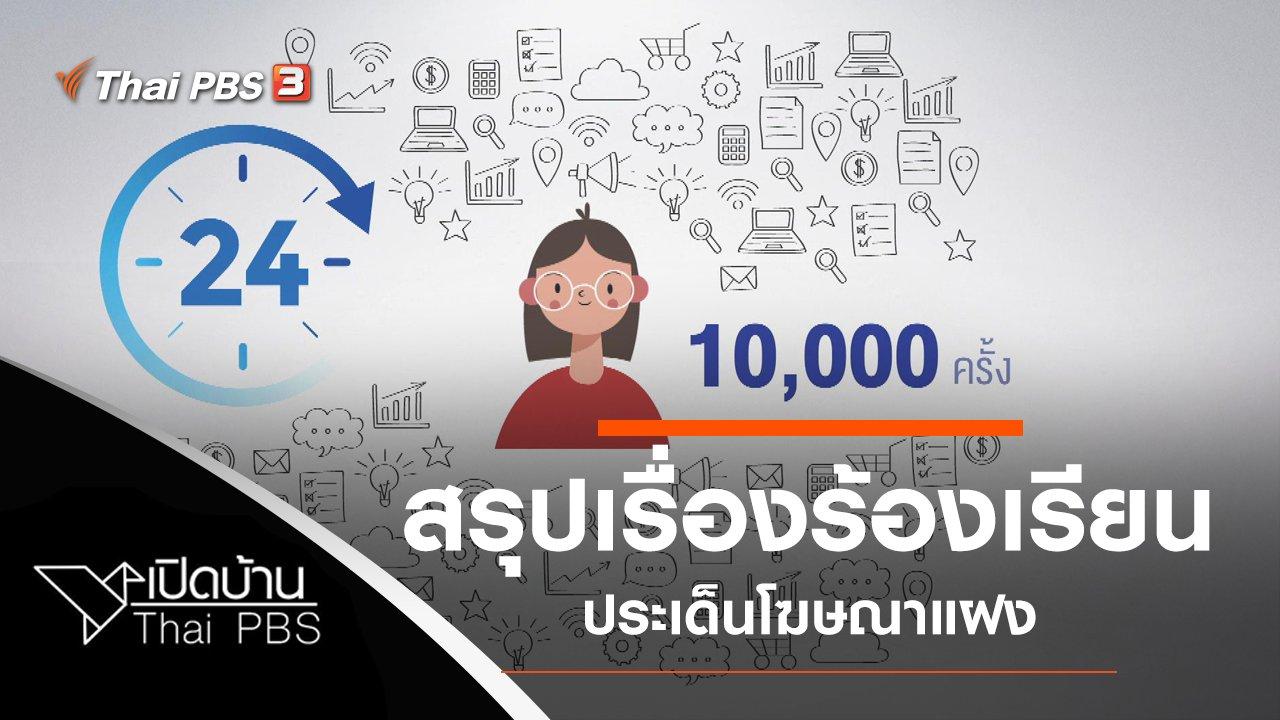 เปิดบ้าน Thai PBS - สรุปเรื่องร้องเรียนจากประชาชน ประเด็นโฆษณาแฝง