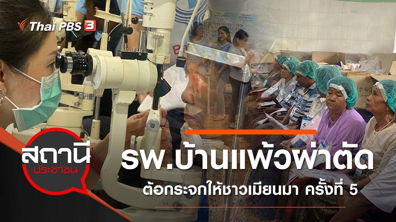 สถานีประชาชน - รพ.บ้านแพ้วผ่าตัดต้อกระจกให้ชาวเมียนมา ครั้งที่ 5