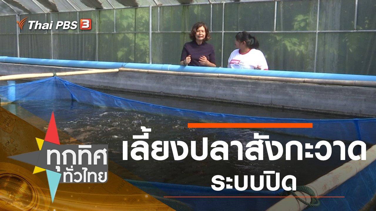 ทุกทิศทั่วไทย - ประเด็นข่าว (16 ธ.ค. 62)