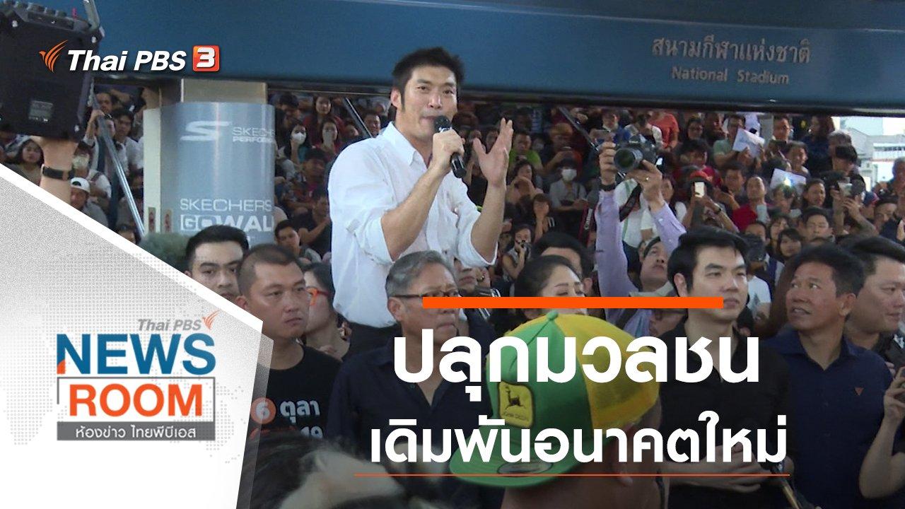 ห้องข่าว ไทยพีบีเอส NEWSROOM - ประเด็นข่าว (15 ธ.ค. 62)