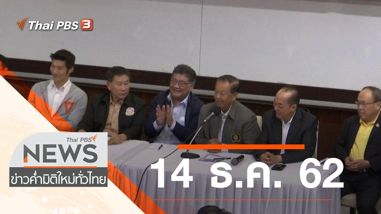 ข่าวค่ำ มิติใหม่ทั่วไทย - ประเด็นข่าว (14 ธ.ค. 62)