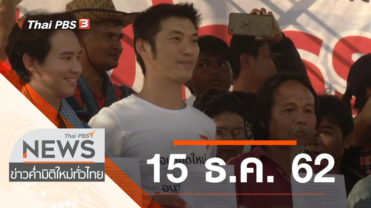 ข่าวค่ำ มิติใหม่ทั่วไทย - ประเด็นข่าว (15 ธ.ค. 62)