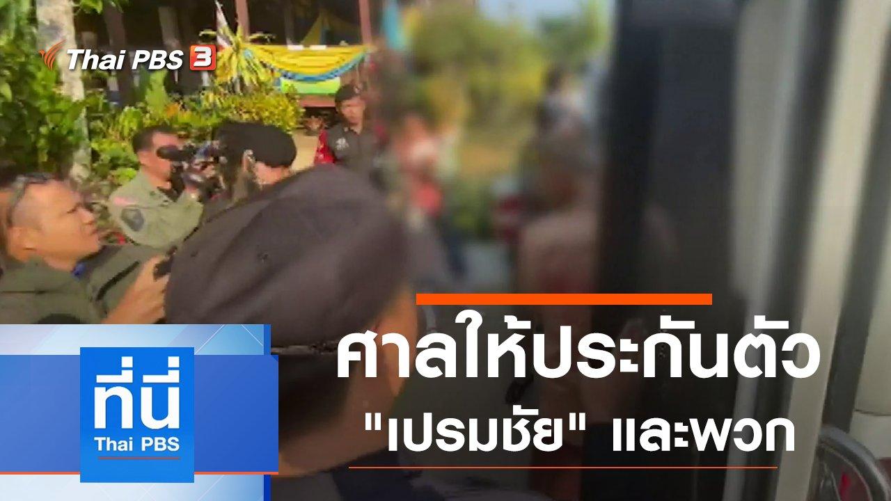 ที่นี่ Thai PBS - ประเด็นข่าว (13 ธ.ค. 62)