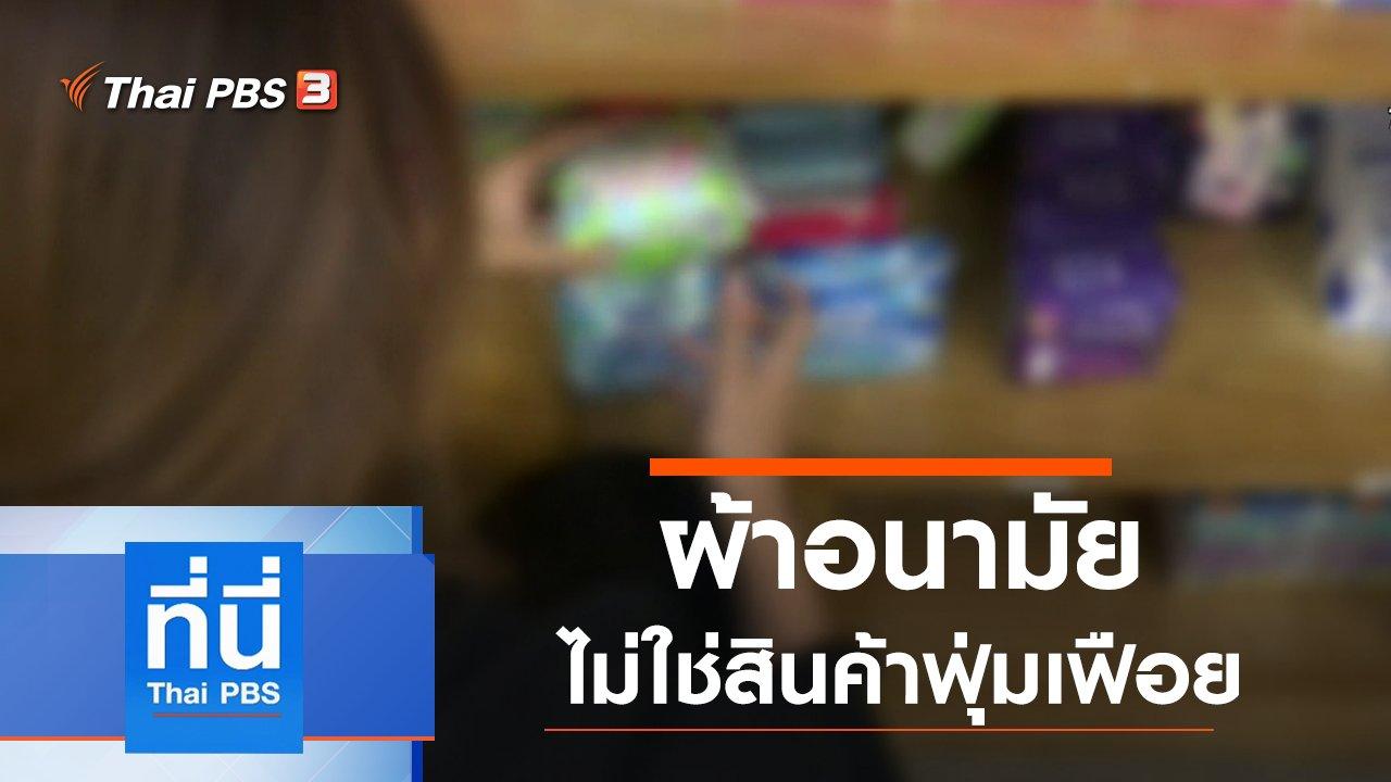 ที่นี่ Thai PBS - ประเด็นข่าว (16 ธ.ค. 62)