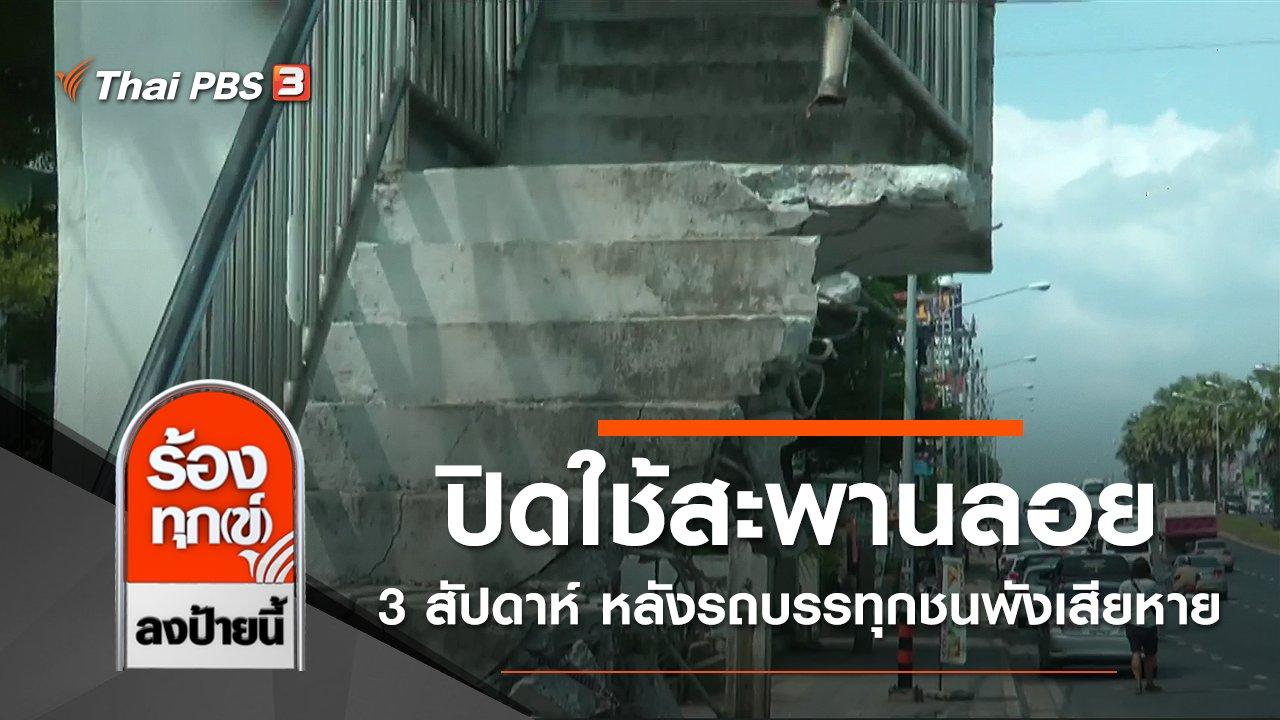 ร้องทุก(ข์) ลงป้ายนี้ - ทล.ภูเก็ต ปิดใช้สะพานลอย 3 สัปดาห์ หลังรถบรรทุกชนพังเสียหาย