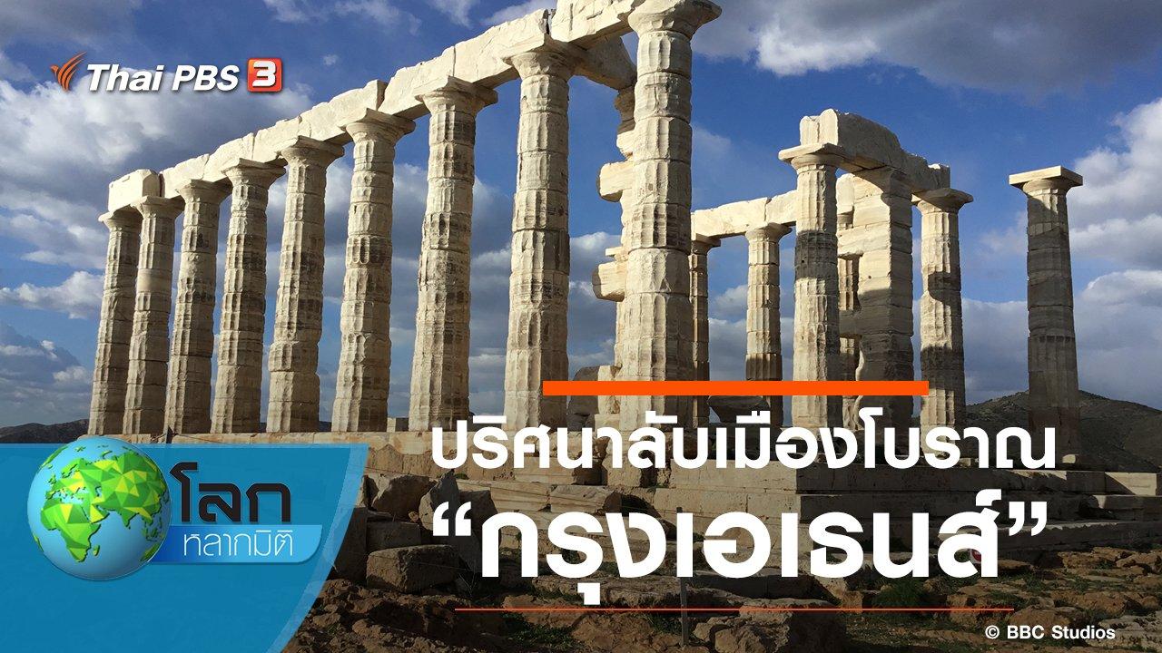 โลกหลากมิติ - ปริศนาลับเมืองโบราณ ตอน กรุงเอเธนส์