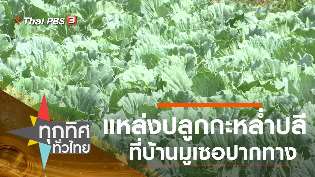 ทุกทิศทั่วไทย - ประเด็นข่าว (17 ธ.ค. 62)