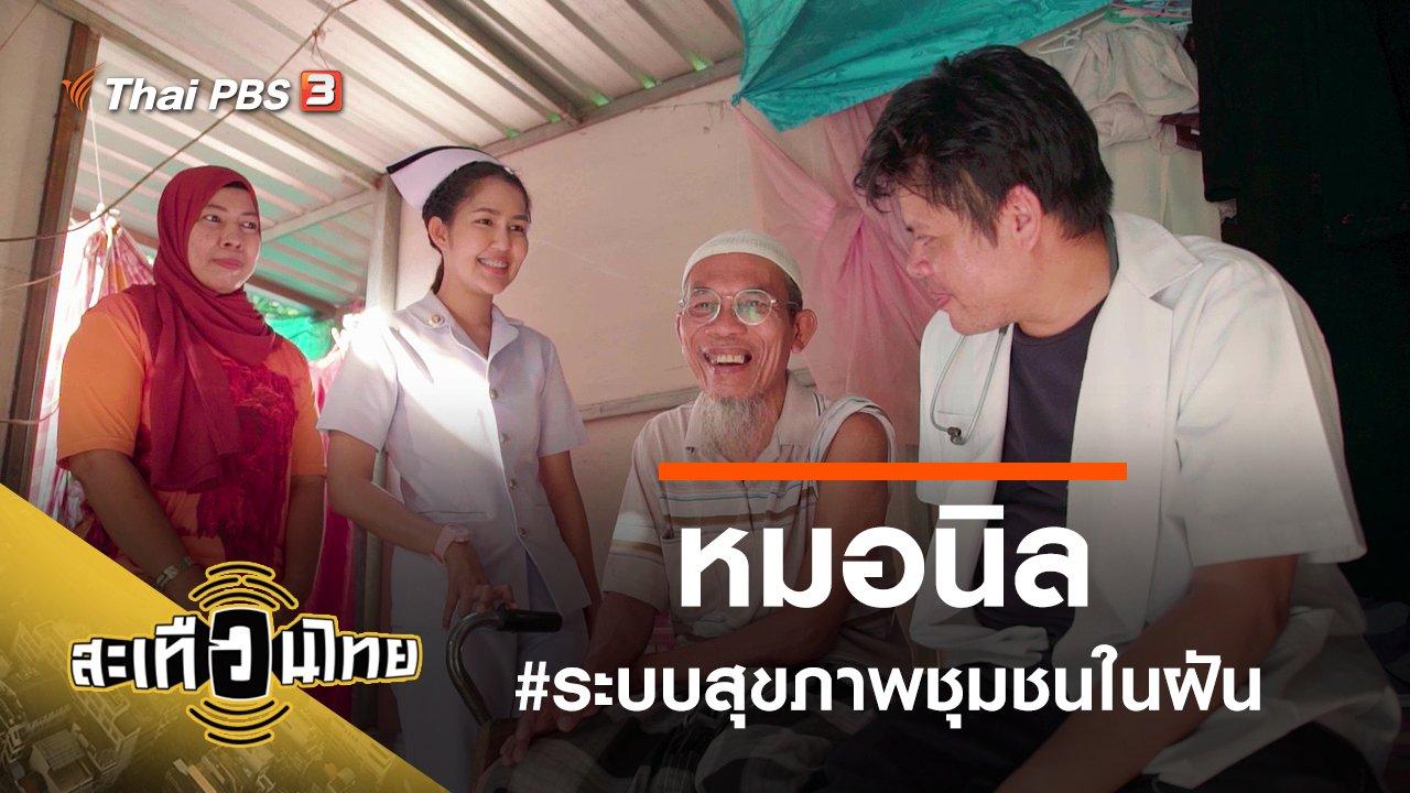 สะเทือนไทย - หมอนิล #ระบบสุขภาพชุมชนในฝัน