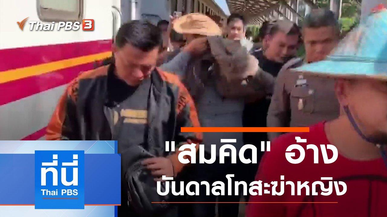 ที่นี่ Thai PBS - ประเด็นข่าว (18 ธ.ค. 62)