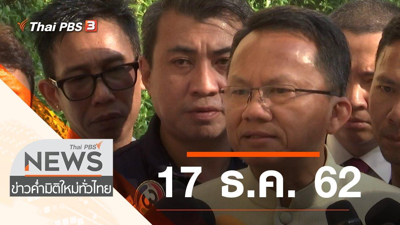ข่าวค่ำ มิติใหม่ทั่วไทย - ประเด็นข่าว (17 ธ.ค. 62)