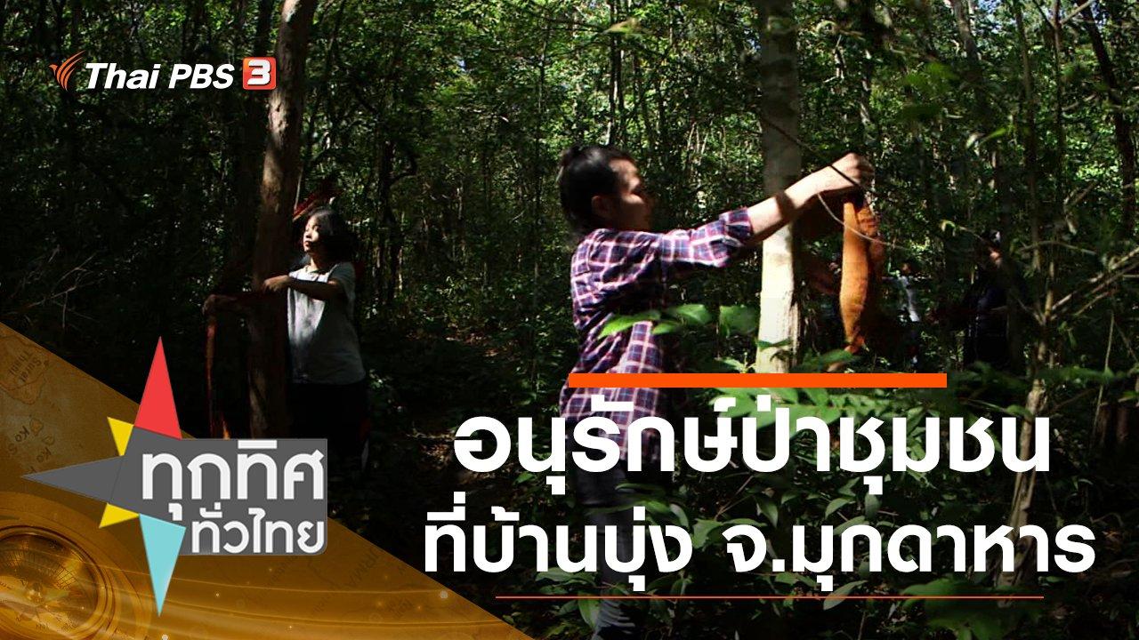 ทุกทิศทั่วไทย - ประเด็นข่าว (19 ธ.ค. 62)