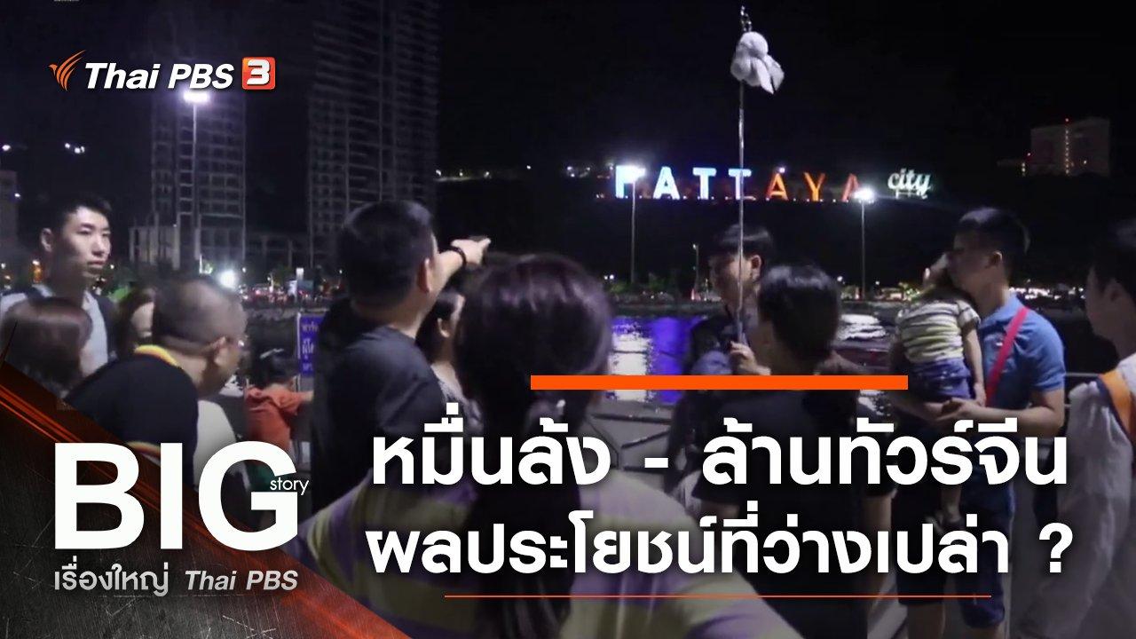 Big Story เรื่องใหญ่ Thai PBS - หมื่นล้ง - ล้านทัวร์จีน ผลประโยชน์ที่ว่างเปล่า ?