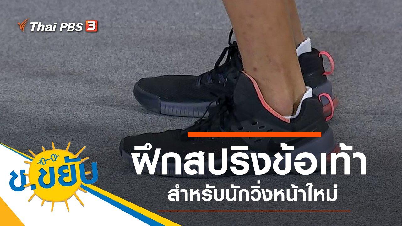 ข.ขยับ - ฝึกสปริงข้อเท้าสำหรับนักวิ่งหน้าใหม่