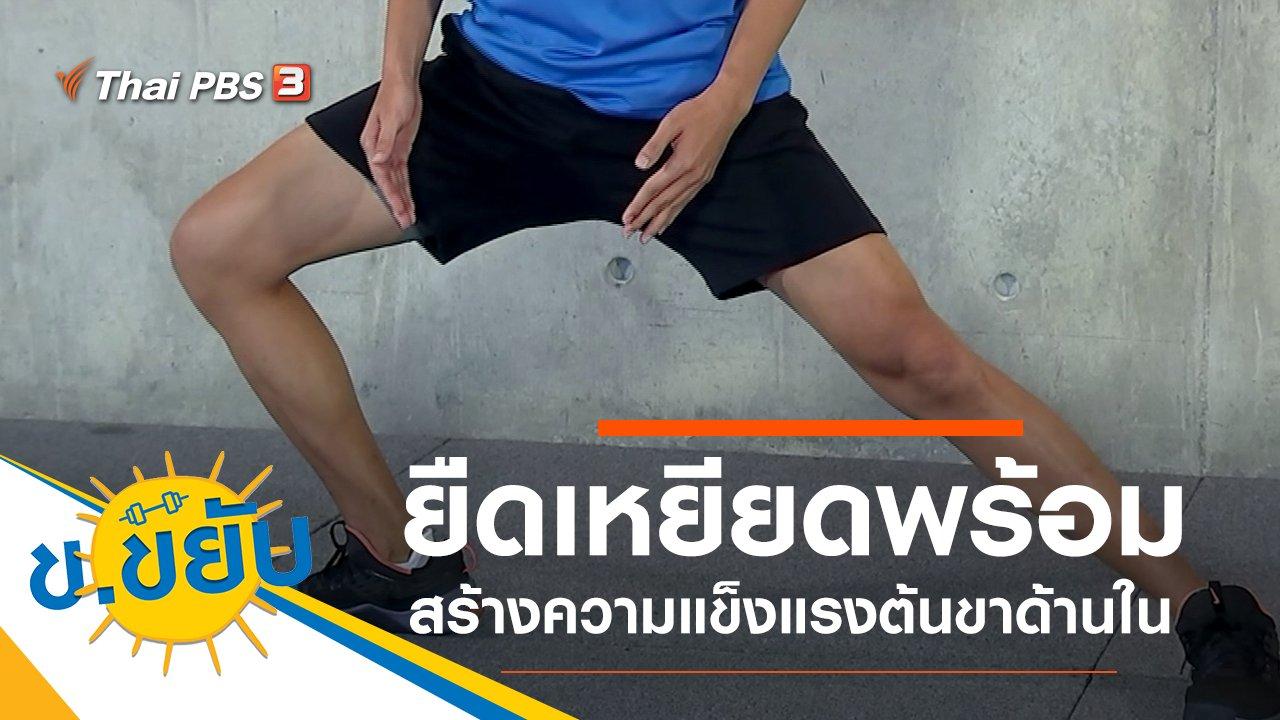 ข.ขยับ - ยืดเหยียดพร้อมสร้างความแข็งแรงต้นขาด้านใน