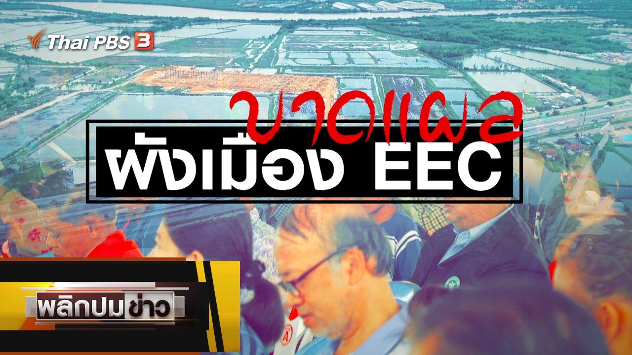 พลิกปมข่าว - บาดแผลผังเมือง EEC