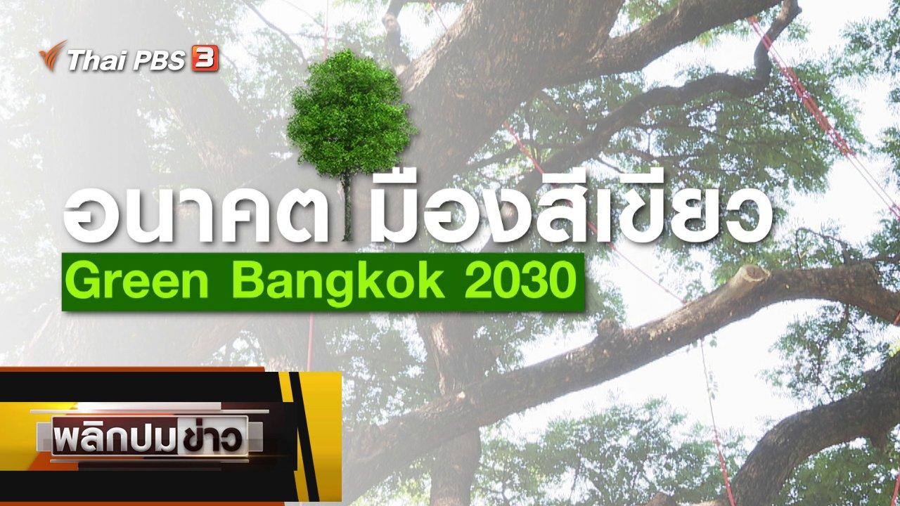 พลิกปมข่าว - อนาคตเมืองสีเขียว Green Bangkok 2030