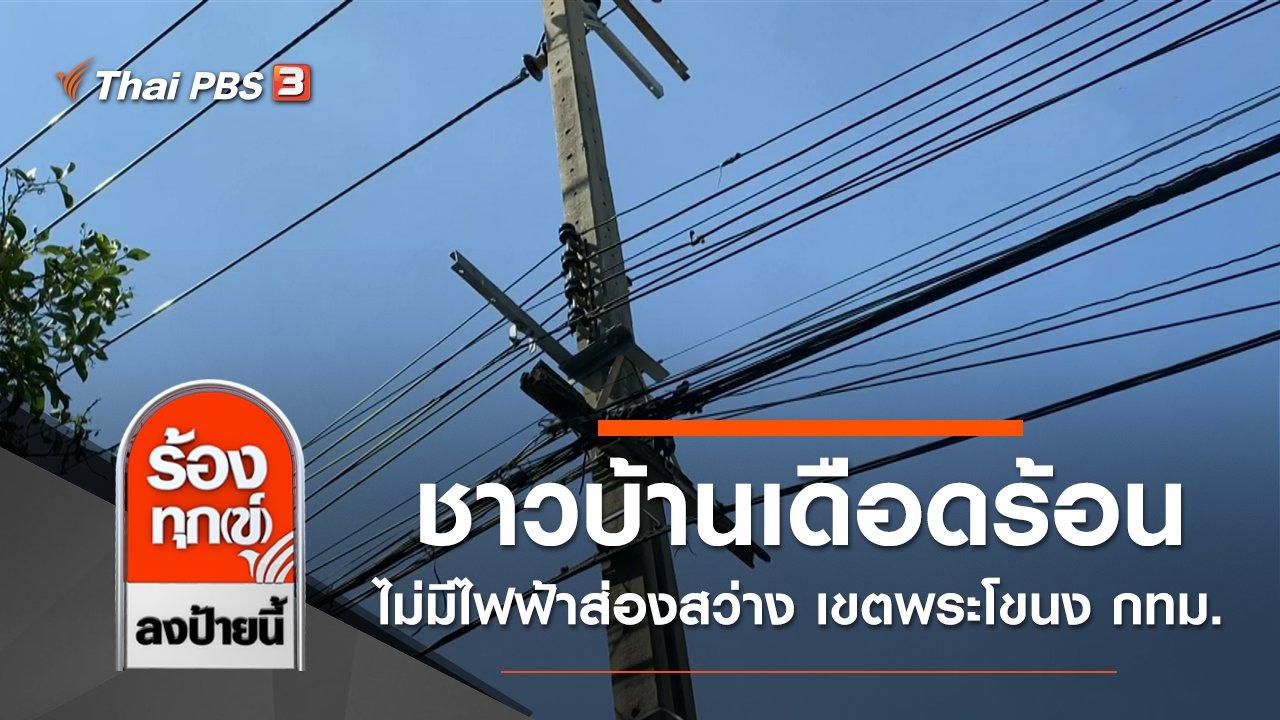 ร้องทุก(ข์) ลงป้ายนี้ - ชาวบ้านเดือดร้อนไม่มีไฟฟ้าส่องสว่าง เขตพระโขนง กทม.