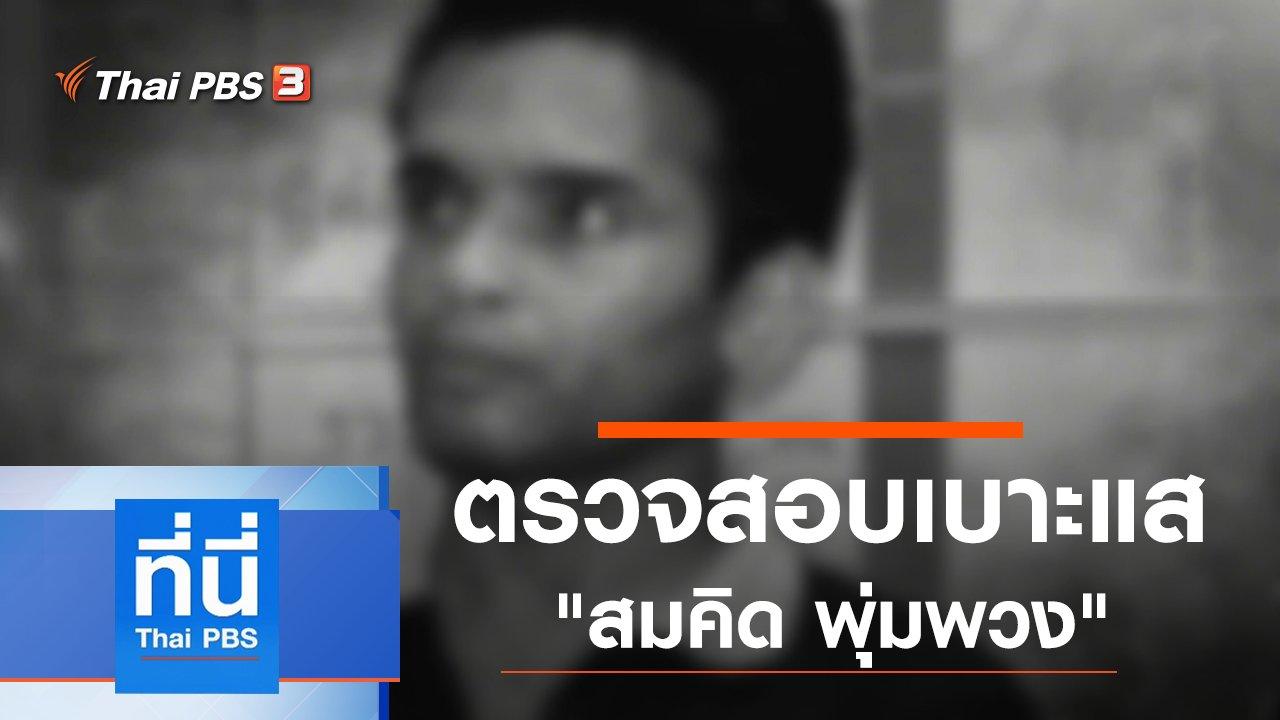 ที่นี่ Thai PBS - ประเด็นข่าว (17 ธ.ค. 62)
