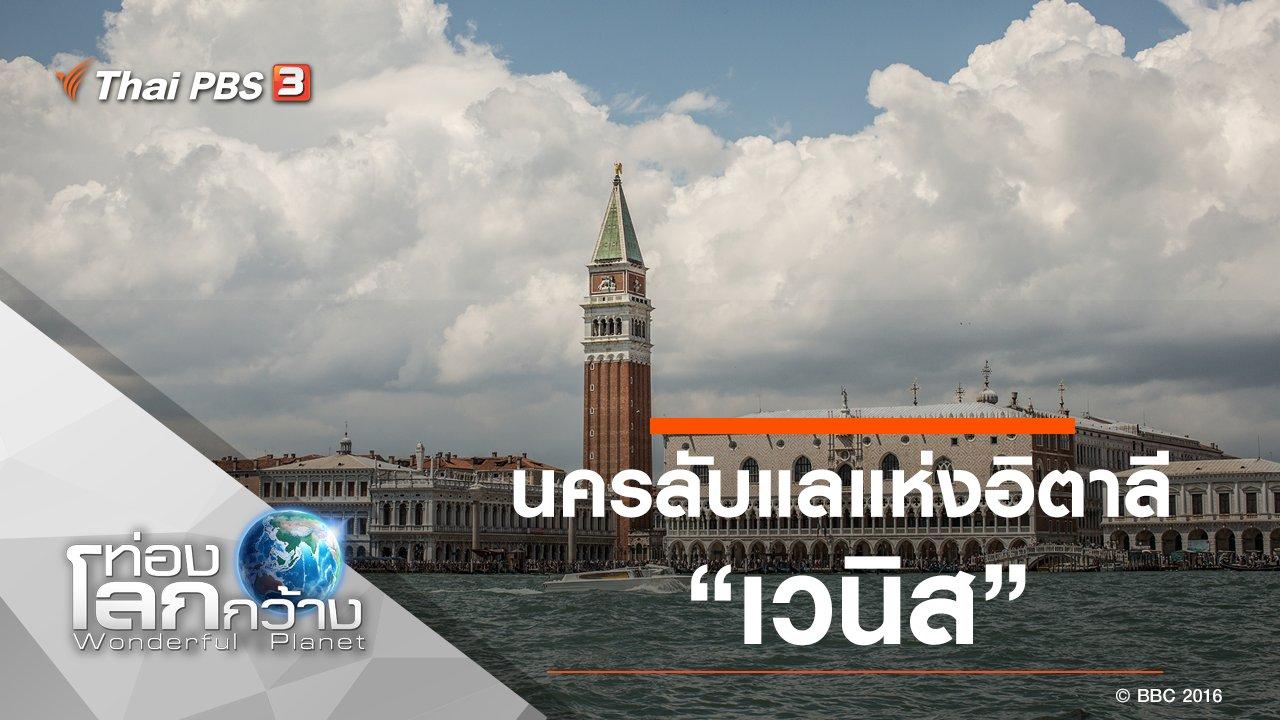 ท่องโลกกว้าง - นครลับแลแห่งอิตาลี ตอน เวนิส