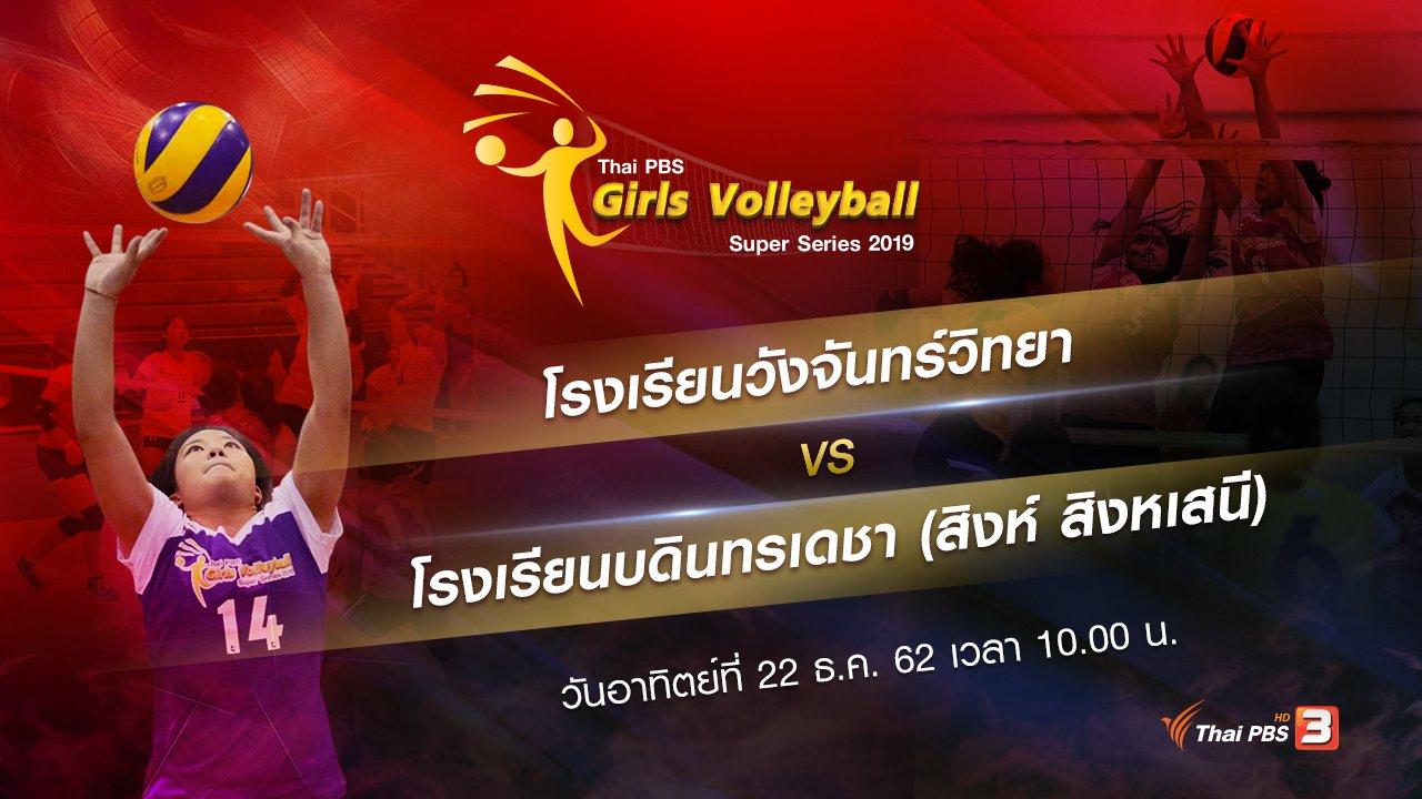 Thai PBS Girls Volleyball Super Series 2019 - โรงเรียนวังจันทร์วิทยา vs โรงเรียนบดินทรเดชา (สิงห์ สิงหเสนี)