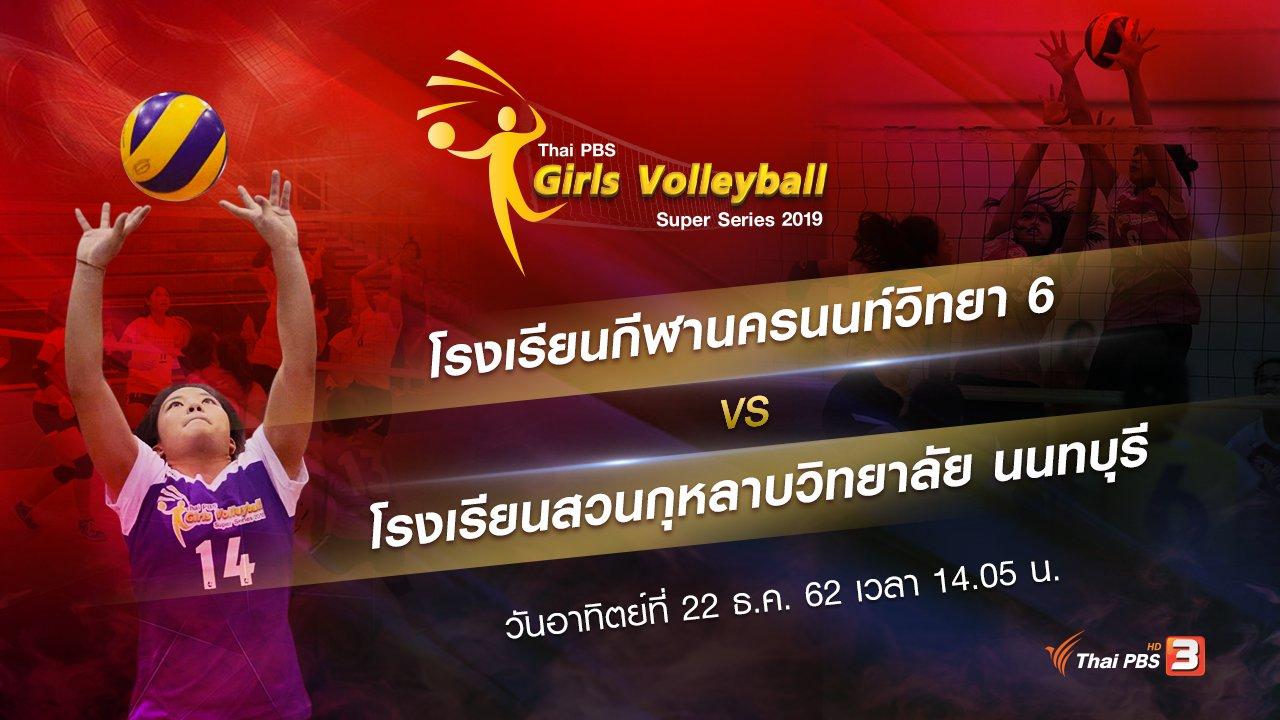 Thai PBS Girls Volleyball Super Series 2019 - โรงเรียนกีฬานครนนท์วิทยา 6  vs โรงเรียนสวนกุหลาบวิทยาลัย นนทบุรี