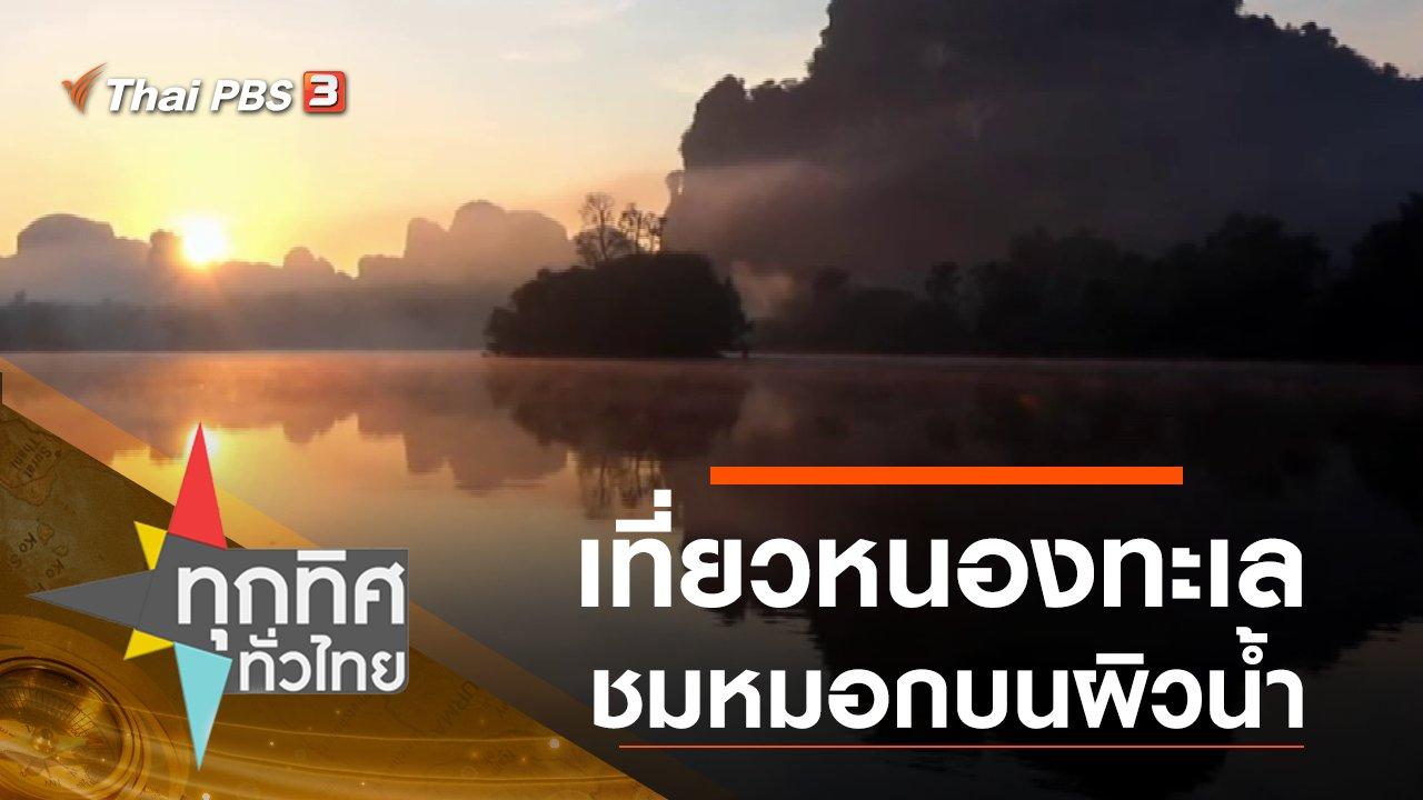 ทุกทิศทั่วไทย - ประเด็นข่าว (18 ธ.ค. 62)