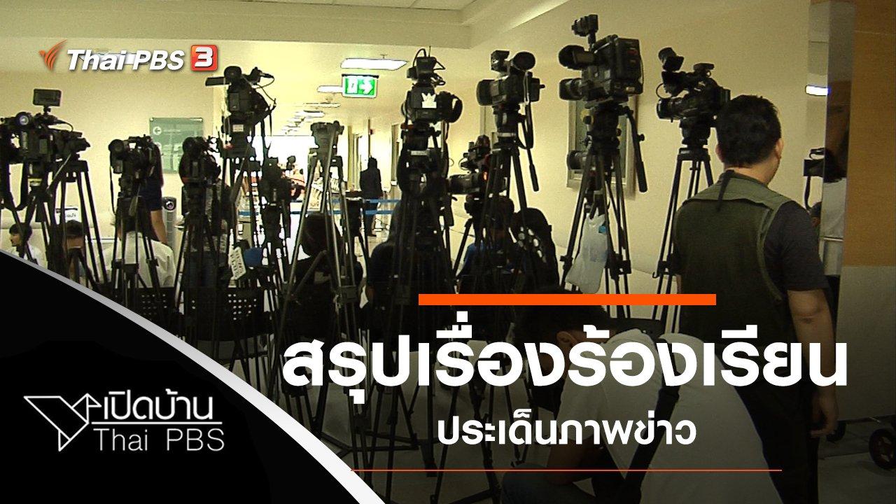 เปิดบ้าน Thai PBS - สรุปเรื่องร้องเรียนจากประชาชน ประเด็นภาพข่าว