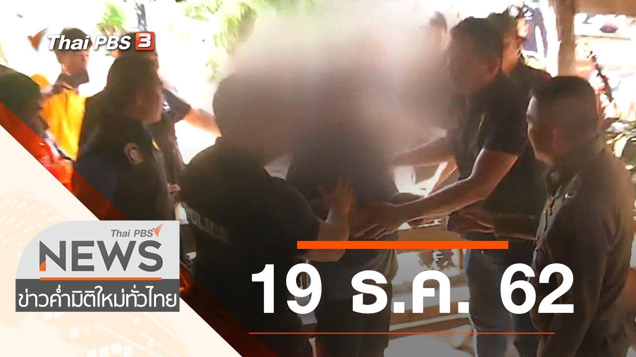 ข่าวค่ำ มิติใหม่ทั่วไทย - ประเด็นข่าว (19 ธ.ค. 62)