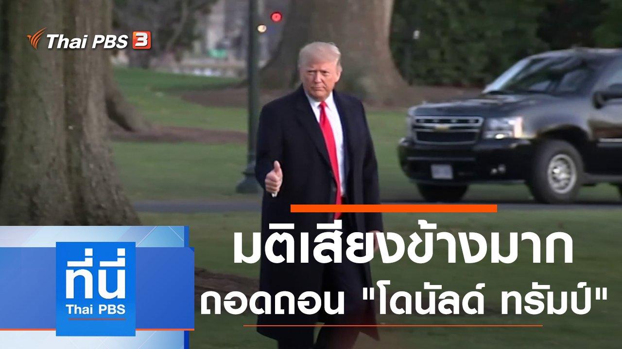 ที่นี่ Thai PBS - ประเด็นข่าว (19 ธ.ค. 62)