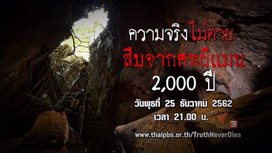 ความจริงไม่ตาย - สืบจากศพผีแมน 2,000 ปี