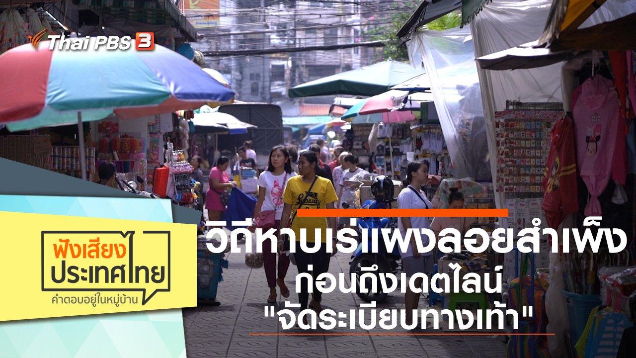 """ฟังเสียงประเทศไทย - วิถีหาบเร่แผงลอยสำเพ็ง ก่อนถึงเดตไลน์ """"จัดระเบียบทางเท้า"""""""