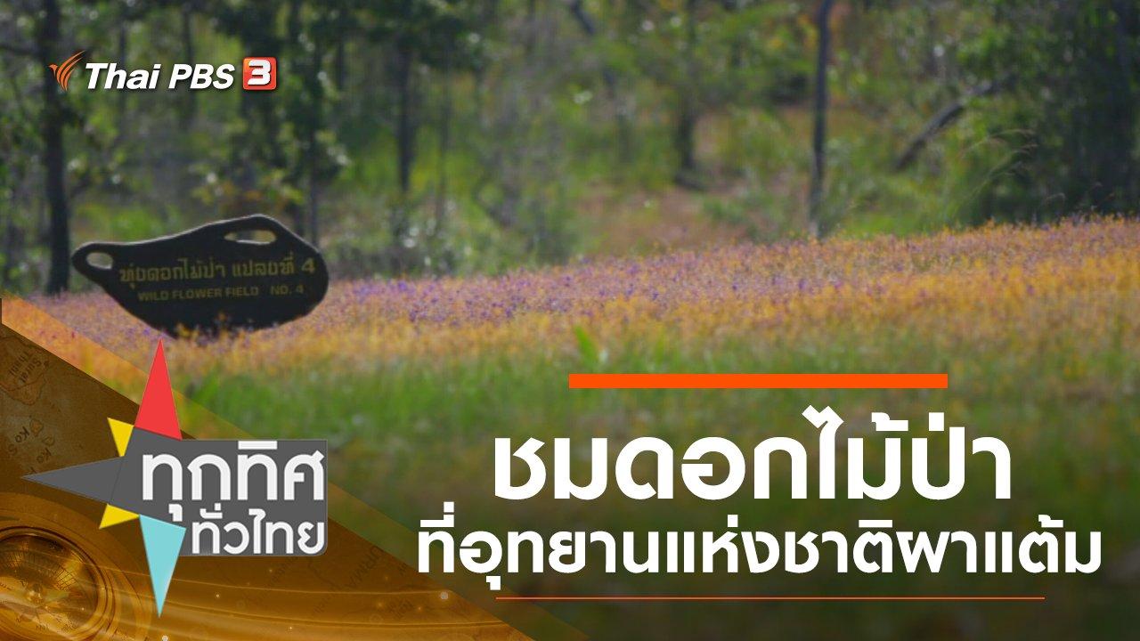 ทุกทิศทั่วไทย - ประเด็นข่าว (20 ธ.ค. 62)
