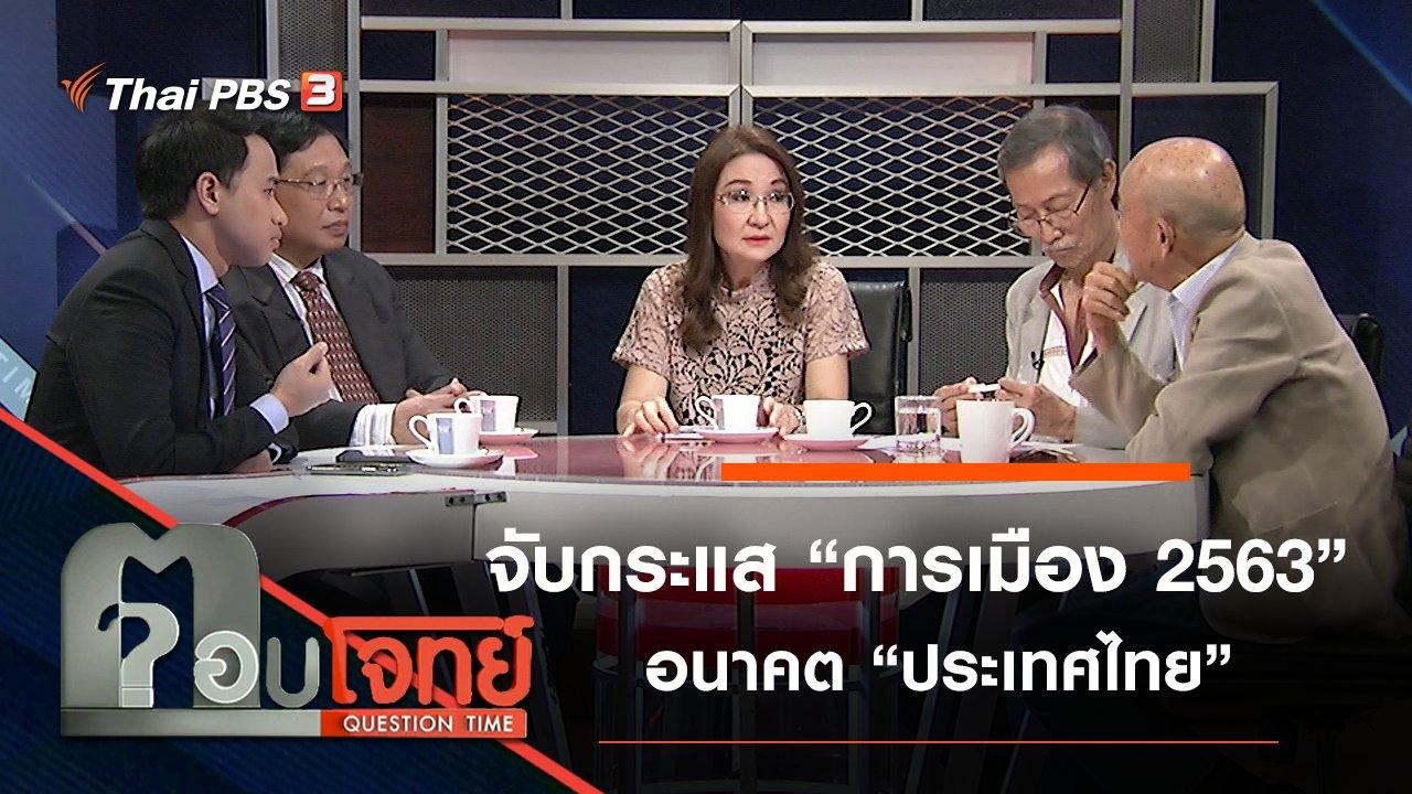 """ตอบโจทย์ - จับกระแส """"การเมือง 2563"""" อนาคต """"ประเทศไทย"""""""