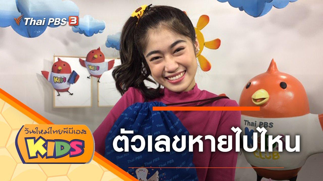 วันใหม่ไทยพีบีเอสคิดส์ - ตัวเลขหายไปไหน